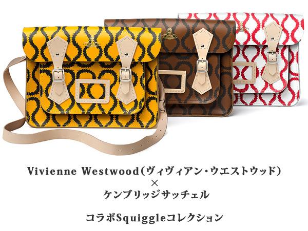 Vivienne Westwood(ヴィヴィアン・ウエストウッド)× ケンブリッジサッチェルコラボSquiggleコレクション