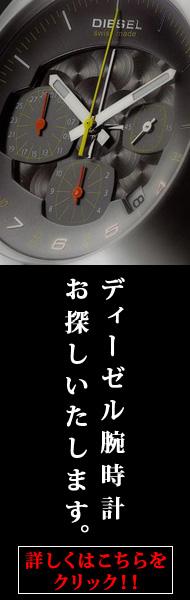 dieselディーゼル腕時計をお探しいたします。